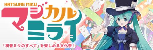 magical-mirai-news