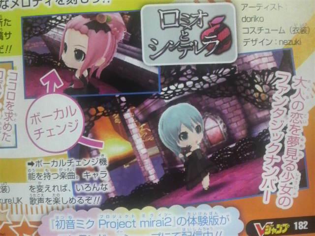 project-mirai2-scan1