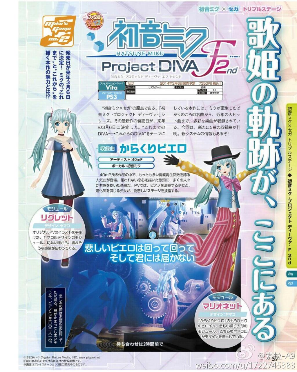 projectdiva-f2nd-scan1